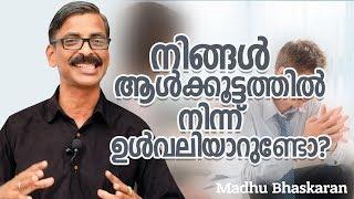 The great advantages of introverts- Malayalam Self-development video- Madhu Bhaskaran