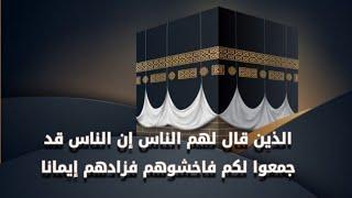 الذين قاللهم الناسإن الناس قد جمعوا لكمفاخشوهم فزادهم إيمانا. .. د. عمر عبدالكافي