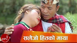 Salaijo Hitako Maya by Sharmila Gurung & Tilak Gurung HD
