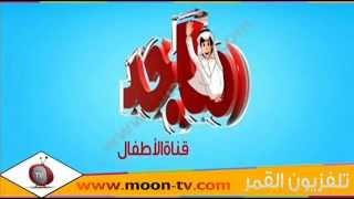 تردد قناة ماجد كيدز Majid Kids TV على القمرعرب سات ( بدر)
