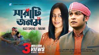 Sharati Jonom By Kazi Shuvo & Naumi   HD Music Video   Faisal Rabbikin