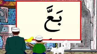 Alshadda Exercise | The Alphabet Of  The Quran