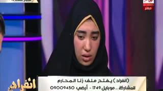 برنامج انفراد : فتاة تحكي جريمة اغتصابها من والدها تنهمر بالبكاء وهي تحكي تفاصيل للكبار فقط