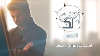 الوسمي - ياشوق (حصريا) | 2018