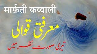 Maarfati Qawwali ||