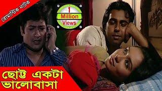 Bangla Romantic Natok | Chotto Ekta Valobasha | Apurbo, Zakia Bari Momo, Badhon, Arko
