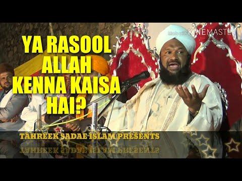 YA RASOOL ALLAH KEHNA SHIRK HAI ? KEHNEWALO KO JAWAAB BY ALLAMA AHMED NAQSHBANDI SB