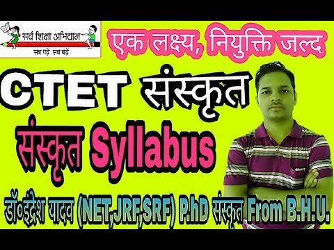 Xxx Mp4 Ctet Syllabus संस्कृत भाषा By Dr Indresh Sir NET JRF SRF P HD संस्कृत From B H U 3gp Sex