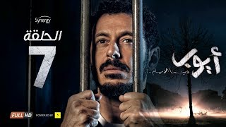 مسلسل أيوب الحلقة 7 السابعة - بطولة مصطفى شعبان | Ayoob series - Episode 07