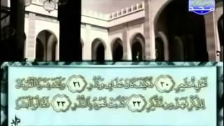 الجزء السابع والعشرون (27) من القرآن الكريم بصوت الشيخ محمد أيوب