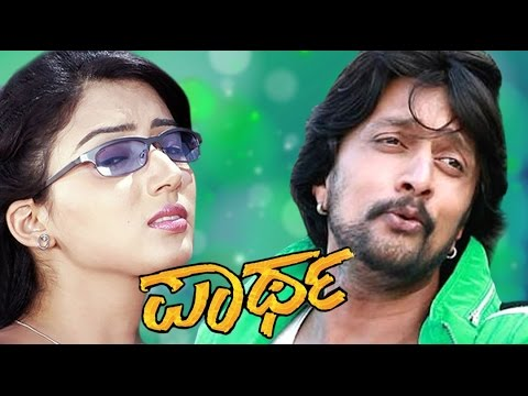 Xxx Mp4 Kannada Full Movie Partha – ಪಾರ್ಥ Kichha Sudeep Kannada Movies New Kannada Action Movies 2017 3gp Sex