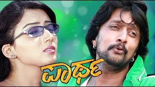 Kannada Full Movie Partha – ಪಾರ್ಥ | Kichha Sudeep Kannada Movies | New Kannada Action Movies 2016