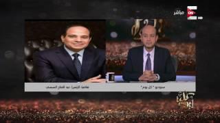 المداخلة الهاتفية للرئيس عبدالفتاح السيسي مع عمرو أديب .. في برنامج كل يوم