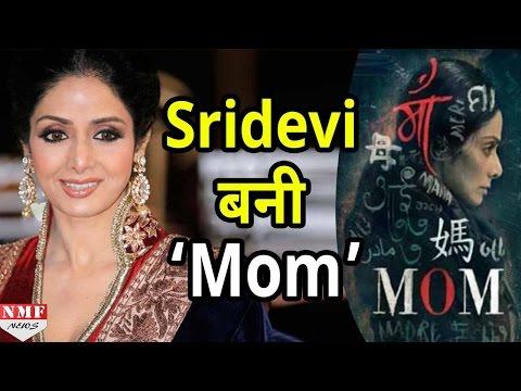Xxx Mp4 Sridevi की Film 'Mom' का हुआ First Look जारी 3gp Sex