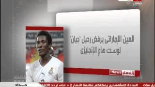 #النهار_News: اخبار عربية - الاتحاد الكاميرونى يدرس منع لاعبية من الاحتراف فى الدورى التونسى