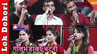 गोलभेडाको चटनी - Lok Dohori Ghamsa Ghamsi by Mina Adhikari & Rajendra Subedi