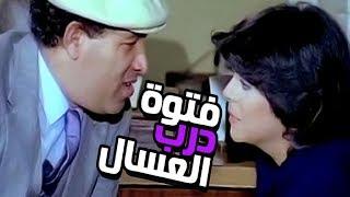 Fetwet Darb Elasal Movie - فيلم فتوة درب العسال
