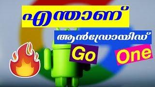 ആൻഡ്രോയിഡ് ഗോ - ആൻഡ്രോയിഡ് വൺ | What is Android One - Android GO | Malayalam | Nikhil Kannanchery
