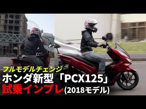 【ホンダ新型PCX125試乗インプレ】(フルモデルチェンジ2018モデル)