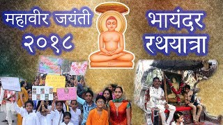 Mahavir Jayanti 2018 | Bhayandar Rathyatra | 2617 Mahaveer Janmotsav | Mumbai Attractions