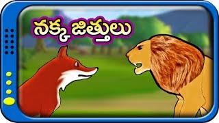 Nakka Jitthulu - Telugu stories for kids | Panchatantra Kathalu | Moral story for children