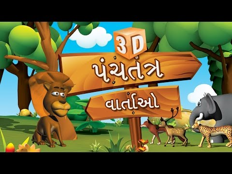 3D Panchatantra Tales Collection in Gujarati | Gujarati Stories For Kids | Moral Stories in Gujarati