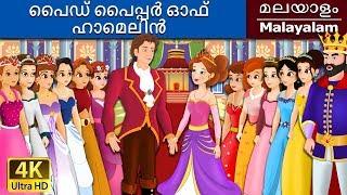 12 Dancing Princess In Malayalam - Malayalam Story - 4K UHD- Malayalam Story - Malayalam Fairy Tales