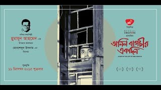 OFFICIAL TRAILER ANIL BAGCHIR EKDEEN | Story Humayun Ahmed | Direction Morshedul Islam