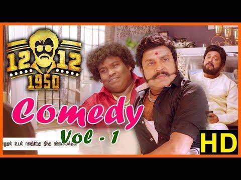 Xxx Mp4 12 12 1950 Tamil Movie Comedy Scenes Vol 1 Thambi Ramaiah Yogi Babu John Vijay 3gp Sex
