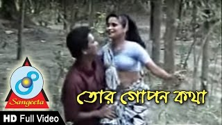 Tor Gopon Kotha - Music Video
