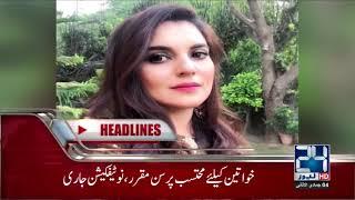 News Headlines   09:00 PM   20 February 2018   24 News HD