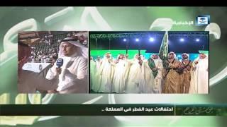 نقوش الفرح - تغطية مراسل الإخبارية لاحتفالات عيد الفطر في الدمام