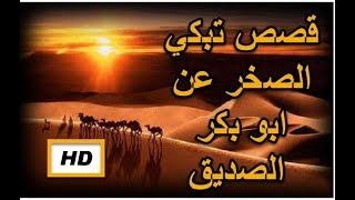 هل تعلم | قصص تبكي الصخر عن ابو بكر الصديق | قصص الصحابة