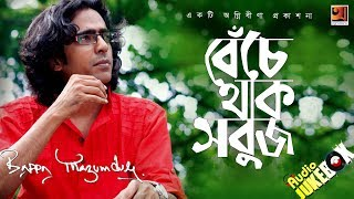 Beche Thak Sobuj | Bappa Mazumder | Full Album | Audio Jukebox