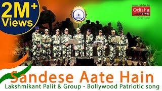 Sandese Aate Hain - Lakshmikant Palit & Group - Bollywood Patriotic song