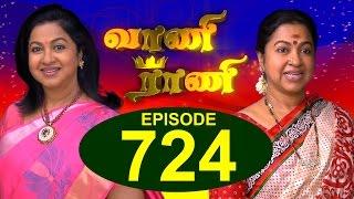 Vaani Rani - Episode 724, 08/08/15