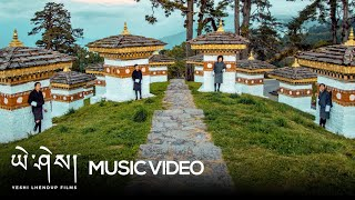Misty Terrace - Nga Gi Ya Mashey | Official Video | Latest Bhutanese Song | Yeshi Lhendup