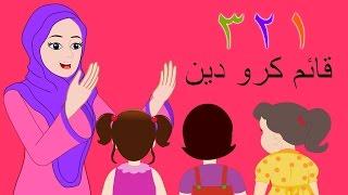 Ek Do Teen Qayam Karo Deen | ایک دو تین قائم کرو دین | Urdu Nursery Rhymes for Children