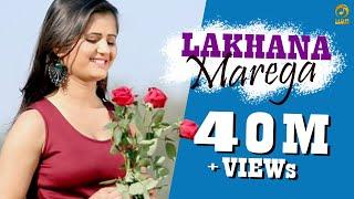Lakhana Marega || Raju Punjabi & Sushila || Anjali Raghav & Vishal Sharma || Mor Music