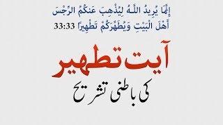 Ayat-e-Tatheer Ki Batini Tashreeh
