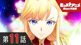 第11話「情愛の天使 マナ」【モンストアニメ公式】