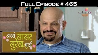 Asa Saasar Surekh Bai‬ - 11th January 2017 - असा सासर सुरेख बाई - Full Episode HD