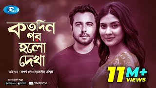 Kotodin Por Holo Dekha | কতদিন পর হলো দেখা  | Apurba | Mehazabien | Bannah | Rtv Special Drama