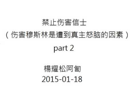 2015/01/18 楊耀松阿訇