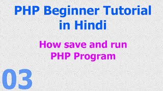 003 Basic Introduction of PHP - Run PHP Program - Part 3 - Hindi