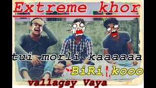 Extreme Biri khor |extreme smoke BOMBING |extreme smokerlNew Bangla funny video2017 |vallagsy vaya |