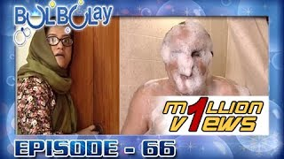 Bulbulay Ep 66 - Momo as Peer Bibi :D Very Funny