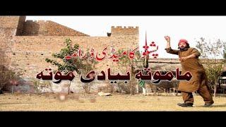Pashto New HD Movie 2018,Trailer - Mamoo Ta Biya De Moota Trailer - Pushto Comedy Drama HD,2018