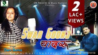 New Pahari Song 2016 | Chadru & Sheeluye - Swar Goonj By Charu Sharma | Music HunterZ