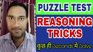 Puzzle Test Reasoning Tricks For IBPS, UP POLICE, DELHI POLICE EXAMS